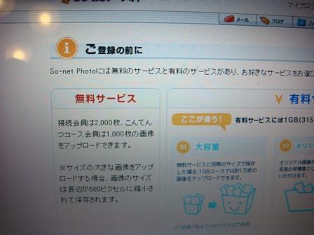 So-net Photoは無料と有料があるのね。まずは無料でいいや