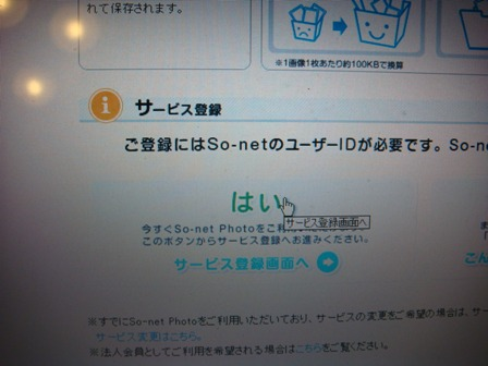 So-netのIDを持っていますか?ときかれたので、はいをクリック